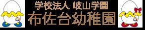 学校法人岐山学園 布佐台幼稚園